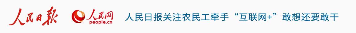 人民日报-江水平装修